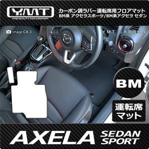 アクセラスポーツ アクセラセダン 運転席用フロアマットカーボン調ラバー BM系アクセラ|y-mt