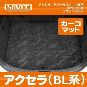 YMT BL系アクセラスポーツ・マツダスピードアクセラ ラゲッジマット(カーゴマット)|y-mt