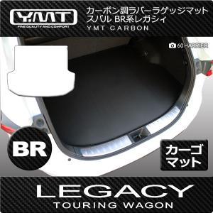 スバル BR系レガシィツーリングワゴン BR系アウトバック ラゲッジマット カーボン調ラバー|y-mt