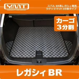 YMT BR系レガシィツーリングワゴン/アウトバック ラゲッジマット3分割タイプ|y-mt