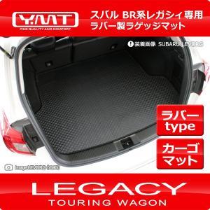 YMT BR系レガシィツーリングワゴン/アウトバック ラバー製トランクマット(ラゲッジマット)|y-mt