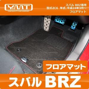 YMTフロアマット スバル BRZ フロアマット|y-mt