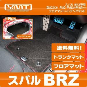 YMTフロアマット スバル BRZ フロアマット+トランクマット|y-mt
