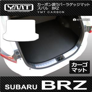 YMT スバル BRZ  カーボン調ラバー トランクマット(ラゲッジマット)|y-mt