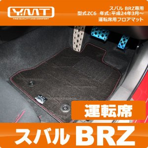 YMTフロアマット スバル BRZ 運転席用フロアマット|y-mt