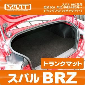 YMTフロアマット スバル BRZ トランクマット|y-mt