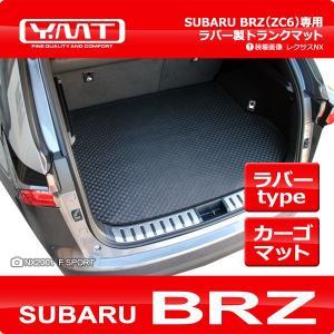 YMT スバルBRZ ラバー製トランクマット(ラゲッジマット)|y-mt