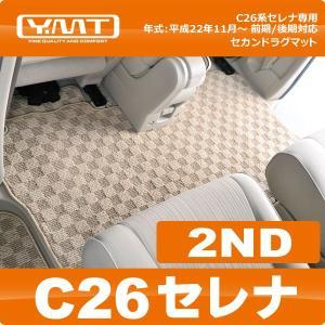 YMT C26系セレナ セカンドラグマット|y-mt