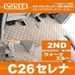 YMT C26セレナ 2NDラグマット+フロントウォークスルーマット|y-mt