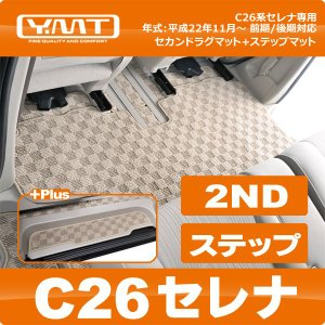 YMT C26セレナ 2NDラグマット+ステップマット|y-mt