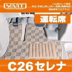 YMT C26系セレナ 運転席用フロアマット|y-mt