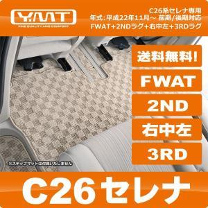 YMT C26セレナ フロントウォークスルーマット+2NDラグマット+3RDラグマット 送料無料|y-mt