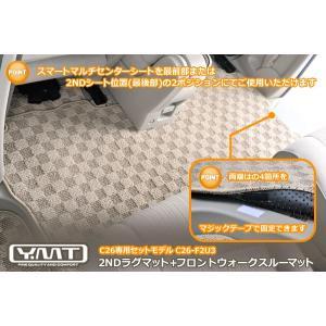 YMT C26セレナ フロントウォークスルーマット+2NDラグマット+3RDラグマット 送料無料|y-mt|02