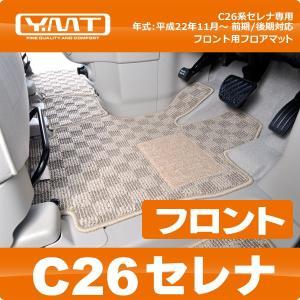 YMT C26系セレナ フロント用フロアマット|y-mt
