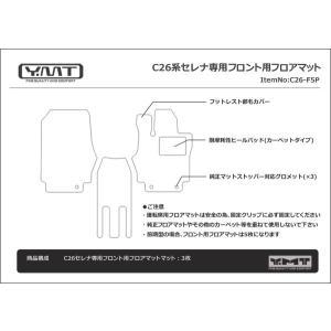 YMT C26系セレナ フロント用フロアマット|y-mt|03