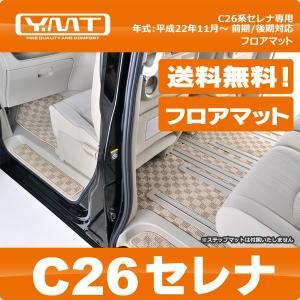 YMT C26系セレナ フロアマット|y-mt