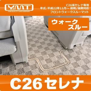 YMT C26系セレナ フロントウォークスルーマット|y-mt