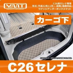 YMT C26系セレナ ラゲッジアンダーボックスマット|y-mt