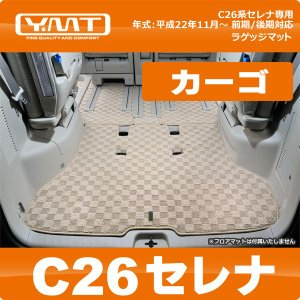YMT C26系セレナ ラゲッジマット(カーゴマット)|y-mt