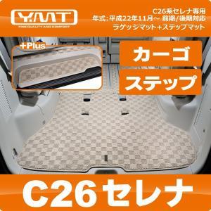 YMT C26セレナ ラゲッジマット+ステップマット|y-mt