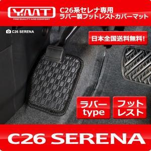 YMT C26系セレナ専用 ラバー製フットレストカバーマット|y-mt