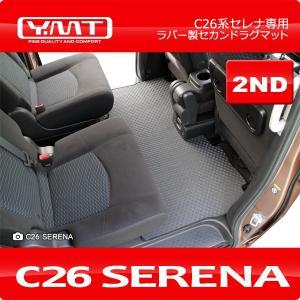 YMT C26系セレナ専用 ラバー製 2NDラグマット|y-mt