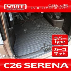YMT C26系セレナ専用 ラバー製 ラゲッジマット(カーゴマット)|y-mt