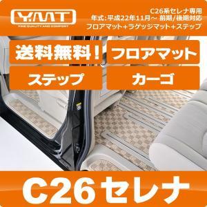 YMTフロアマット C26系セレナ フロアマット+ラゲッジマット+ステップマット 送料無料|y-mt