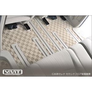 YMTフロアマット C26系セレナ フロアマット+ラゲッジマット+ステップマット 送料無料|y-mt|02