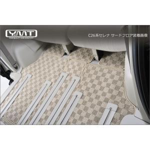 YMTフロアマット C26系セレナ フロアマット+ラゲッジマット+ステップマット 送料無料|y-mt|03