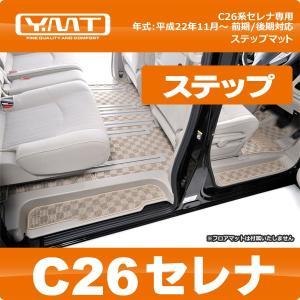 YMT C26系セレナ ステップマット|y-mt