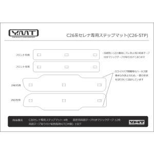 YMT C26系セレナ ステップマット|y-mt|02