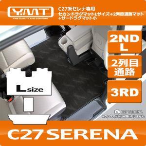 新型セレナC27 セカンドラグマットL+2列目通路マット+3RDラグマット小|y-mt