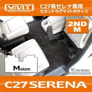 新型セレナ C27 セカンドラグマットMサイズ YMT|y-mt