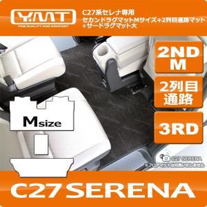 新型セレナC27 セカンドラグマットM+2列目通路マット+3RDラグマット大|y-mt