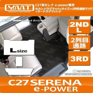 新型C27セレナ e-power セカンドラグマットLサイズ+2列目通路マット+3RDラグ小|y-mt