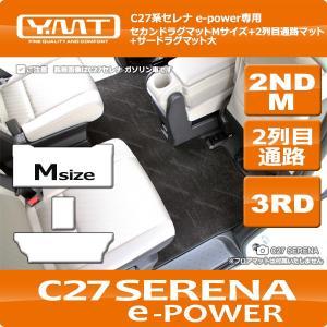 新型C27セレナ e-power セカンドラグマットMサイズ+2列目通路マット+3RDラグ大|y-mt
