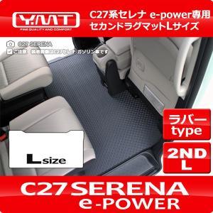 新型セレナe-power C27セレナ ラバー製セカンドラグマットLサイズ YMT|y-mt