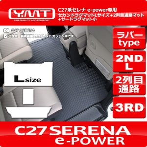 新型C27セレナ e-powerラバー製セカンドラグトLサイズ+2列目通路マット+3RDラグマット小|y-mt