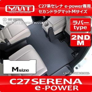 新型セレナe-power C27セレナ ラバー製セカンドラグマットMサイズ YMT|y-mt