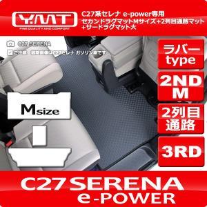 新型C27セレナ e-powerラバー製セカンドラグトMサイズ+2列目通路マット+3RDラグマット大|y-mt