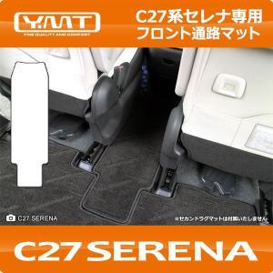新型セレナ C27   フロント通路マット  YMT|y-mt