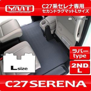新型セレナ C27 ラバー製セカンドラグマットLサイズ YMT|y-mt