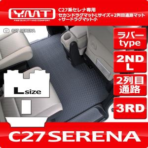 新型セレナC27 ラバー製セカンドラグマットL+2列目通路マット+3rdラグ小|y-mt