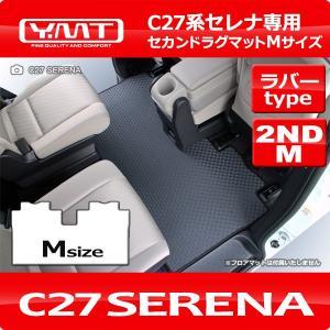 新型セレナ C27 ラバー製セカンドラグマットMサイズ YMT|y-mt