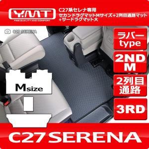 新型セレナC27 ラバー製セカンドラグマットM+2列目通路マット+3rdラグ大|y-mt