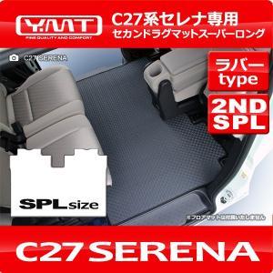 新型セレナ C27 ラバー製セカンドラグマット スーパーロング YMT|y-mt