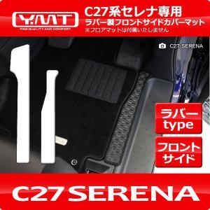 新型セレナ C27 ラバー製フロントサイドカバーマット YMT|y-mt