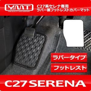 e-power対応! 新型セレナ C27 ラバー製フットレストカバーバット YMT|y-mt