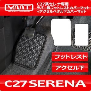 e-power対応! 新型セレナ C27 ラバー製フットレストカバーマット+アクセルペダル下マット YMT|y-mt